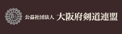 大阪府剣道連盟
